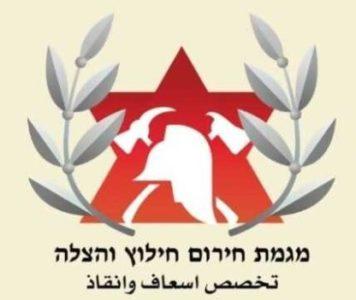 בגרות ישראלית בחילוץ והצלה